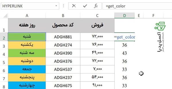 فراخوانی کد رنگ بدون VBA