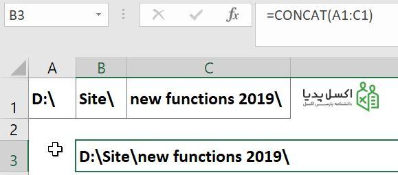 تابع Concat -اتصال اجزای مختلف بدون جدا کننده مشخص
