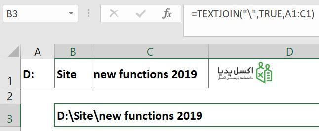 تابع Textjoin- اتصال داده های موجود در یک محدوده با جداکننده مشخص