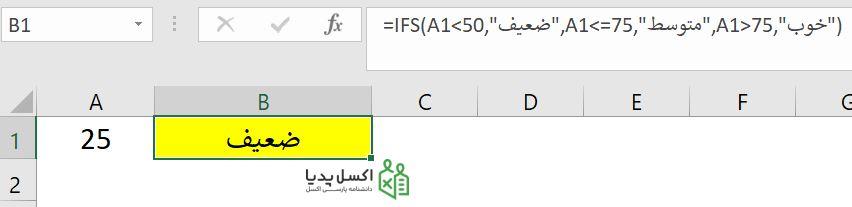 تابع IFS-بررسی شرط های چندگانه با منطق IF تو در تو