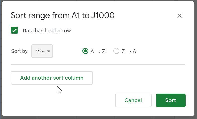 مرتب کردن داده ها در گوگل شیت