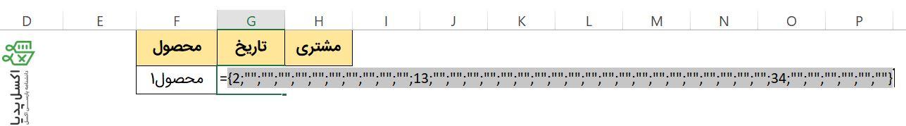 جستجوی موارد تکراری – نتیجه فرمول آرایه IF