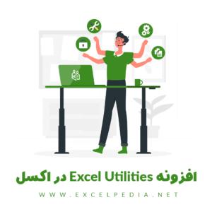 افزونه Excel Utilities در اکسل
