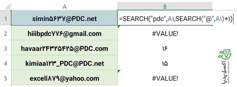 پیدا کردن عبارت مورد نظر با استفاده از تابع Search