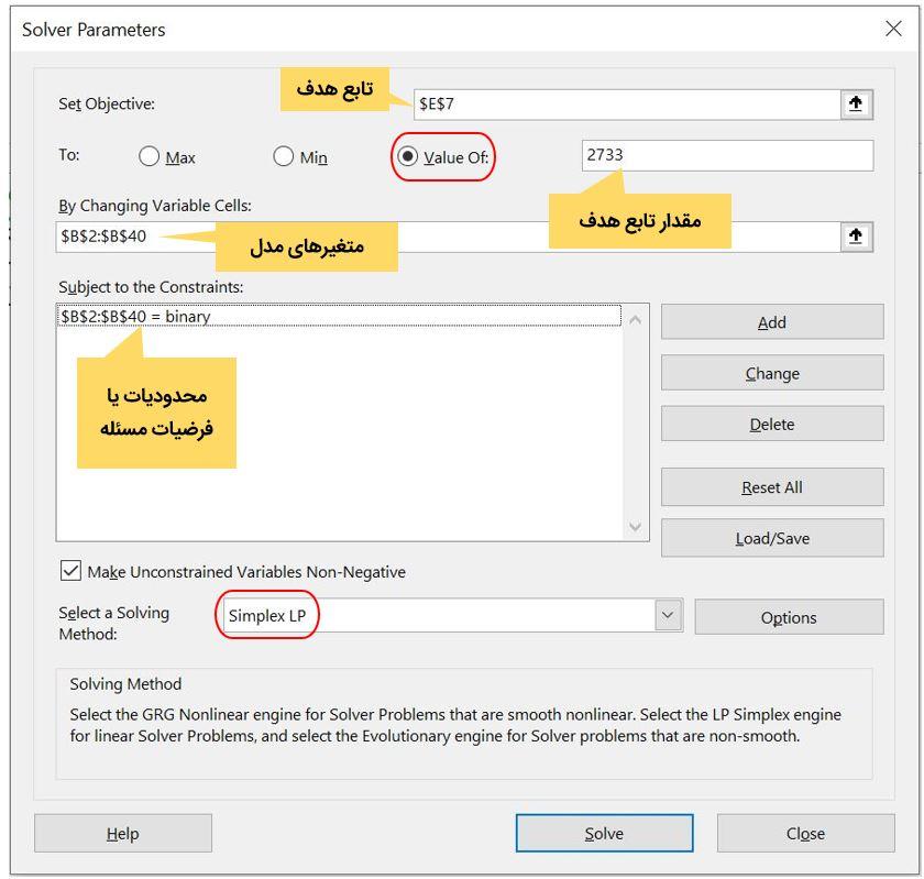 وارد کردن مشخصات مدل در افزونه Solver