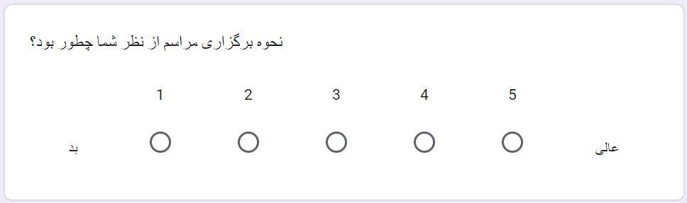 فرم در گوگل شیت- نمایش سوال ایجاد شده با Linear Scale