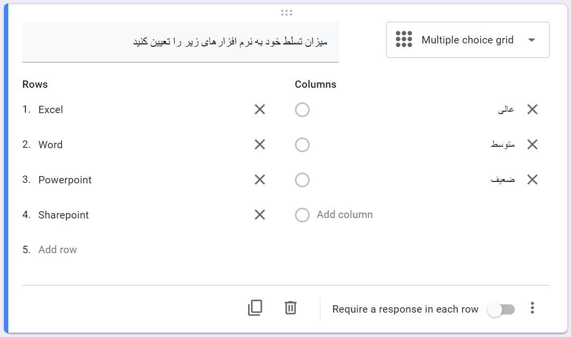 نمایش جدول جواب با استفاده از Multiple Choice grid