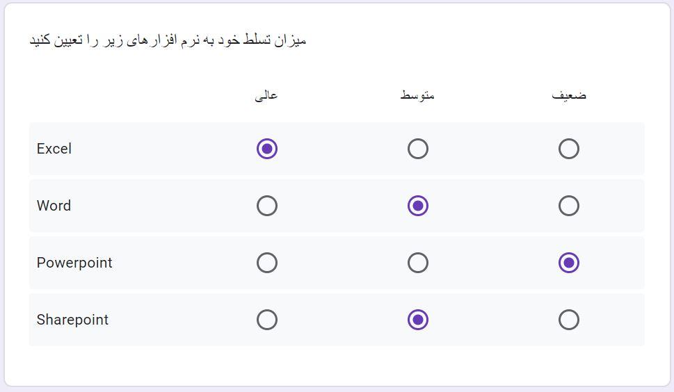 پیش نمایش سوال ایجاد شده با Multiple Choice grid
