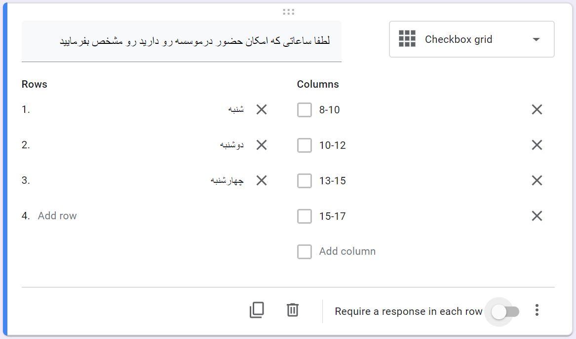 فرم در گوگل شیت- نمایش جواب های چندگانه یک سوال با Checkbox grid