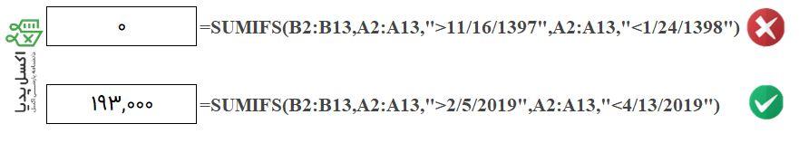 محاسبه فاصله بین دو تاریخ شمسی و نحوه استفاده از تاریخ داخل فرمول